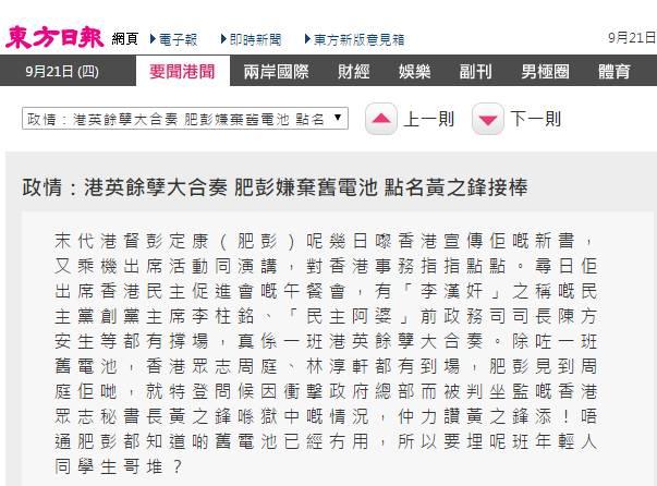 香港《东方日报》报道截图