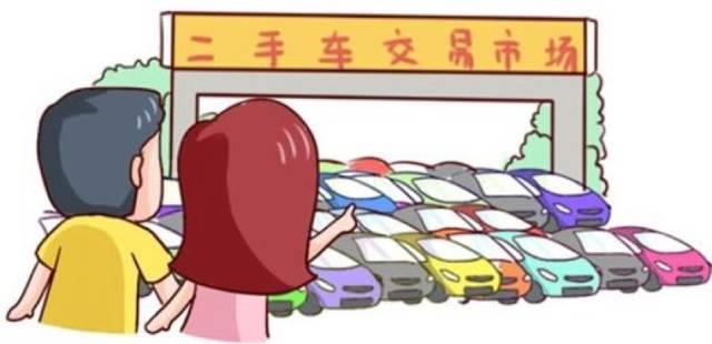 二手车出售门道多,4S店置换最省心,网络平台价最高