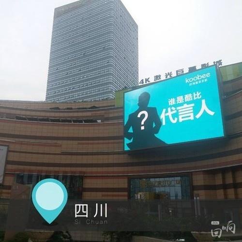 酷比手机爆料新代言人剪影,综艺大咖莫非是邓超?