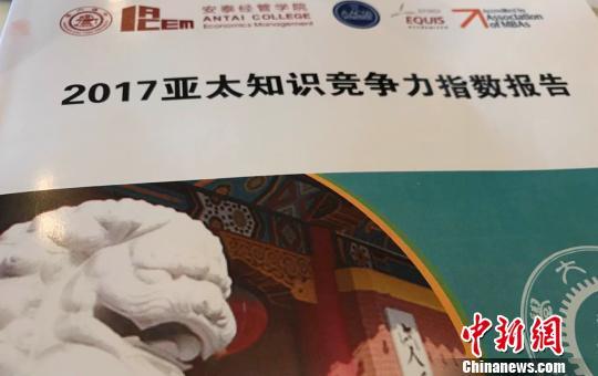 由上海交通大学研制的《2017亚太知识竞争力指数》22日在2017浦江创新论坛上公布。 郑莹莹 摄