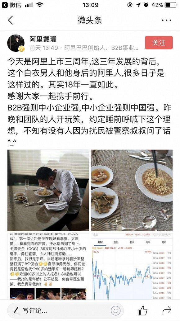 """阿里巴巴上市三周年 马云""""吃泡面看拳赛""""庆祝"""