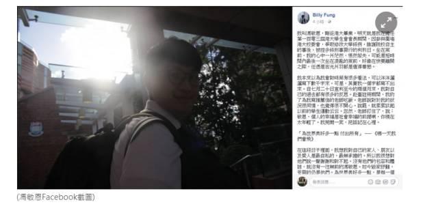 冯敬恩脸书发文