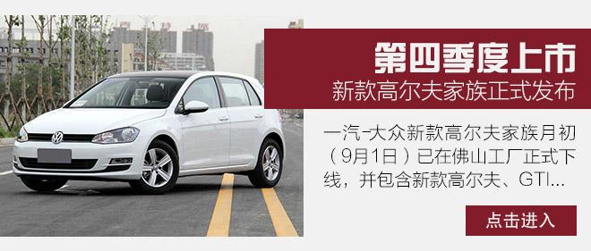 合资两厢轿车行情推荐 奥迪A3优惠超6万
