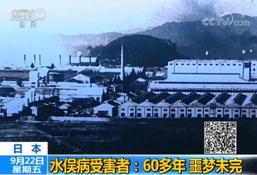 日本水俣病受害者:60多年 噩梦未完