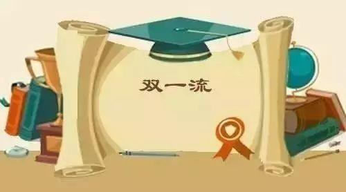 关注 | 贵州大学入选!国家三部委公布双一流建