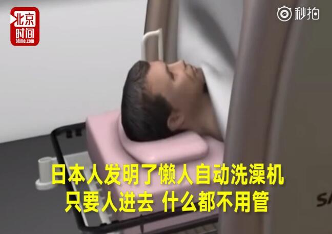 懒出新高度!日本发明自动洗澡机:可汗蒸、SPA、润肤