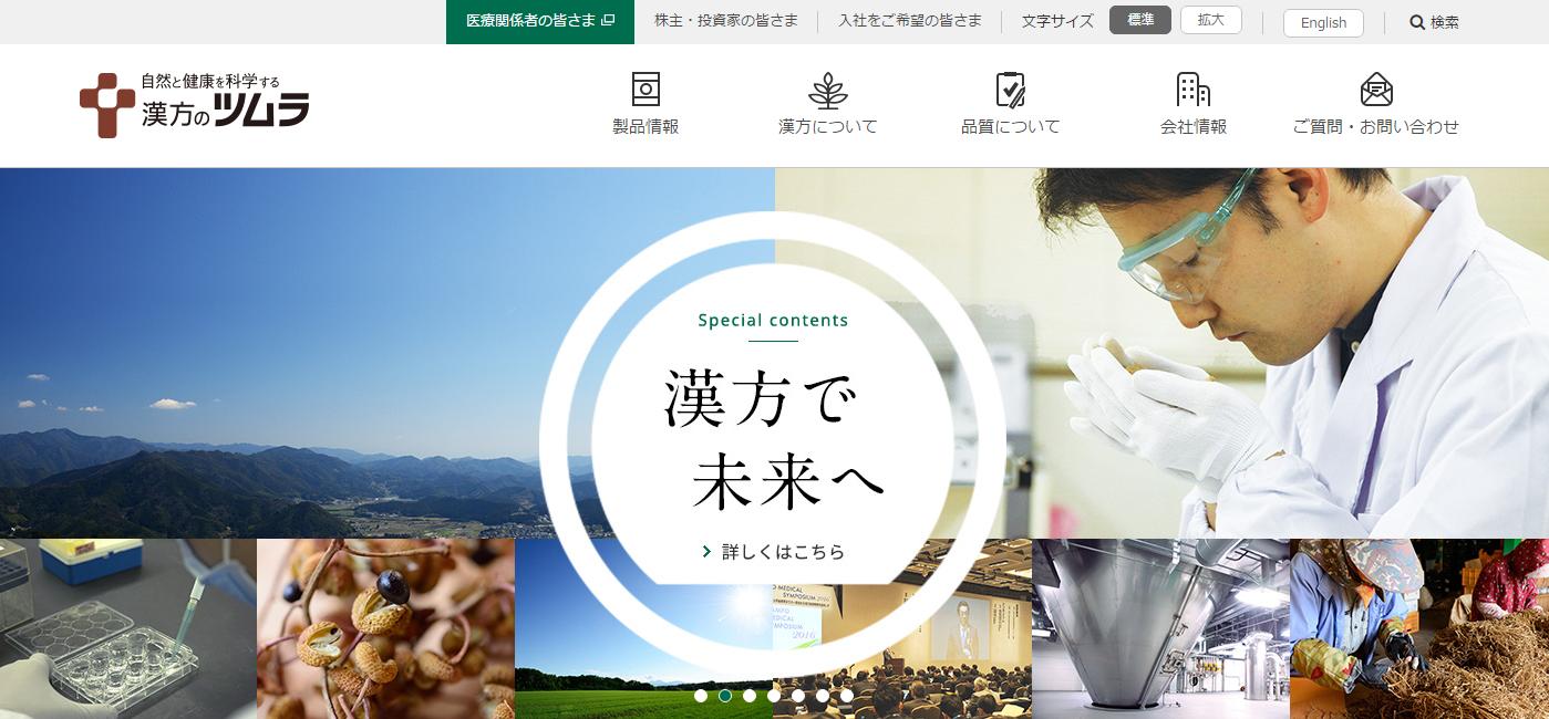中国平安16亿入股日本龙头药企 拟设立合资公司研发中药