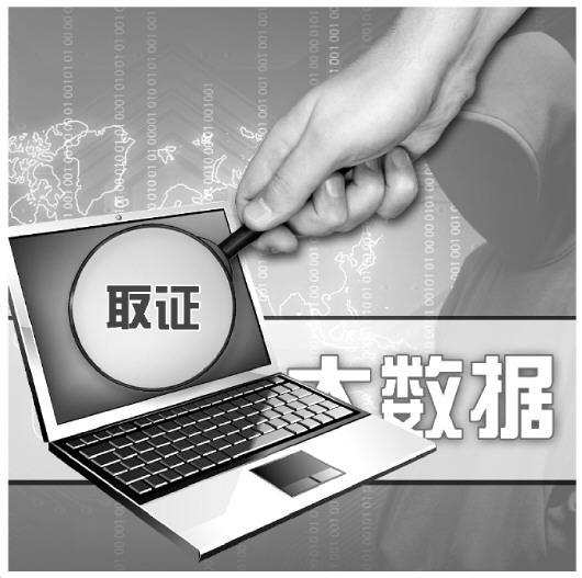 """涉网犯罪日趋多发 电子取证怎样锁定""""黑手"""""""