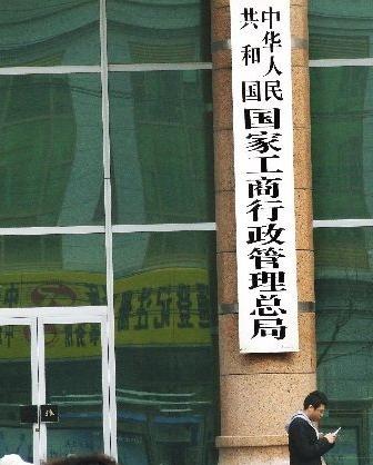 """工商总局拟规范企业名称:不得违规冠""""中国""""字样"""