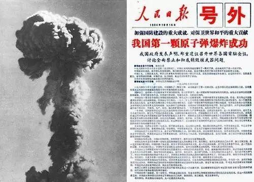 ▲资料图片:1964年10月16日,中国第一颗原子弹爆炸乐成。
