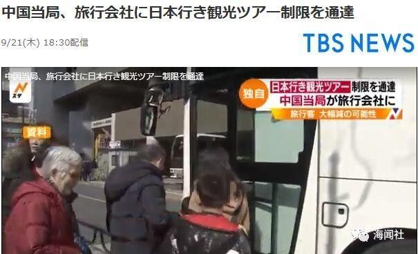 TBS电视台有关报道的视频截图