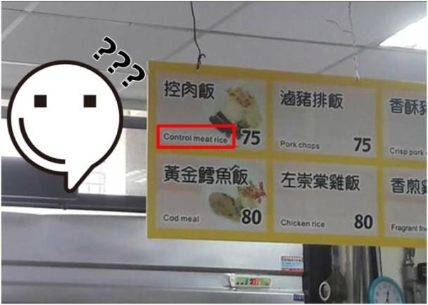 """网民发现台湾交通大学食堂出现""""神翻译""""餐牌。(网络图片)"""