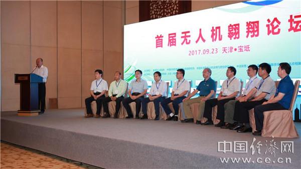 首届无人机翱翔论坛在京津新城开幕