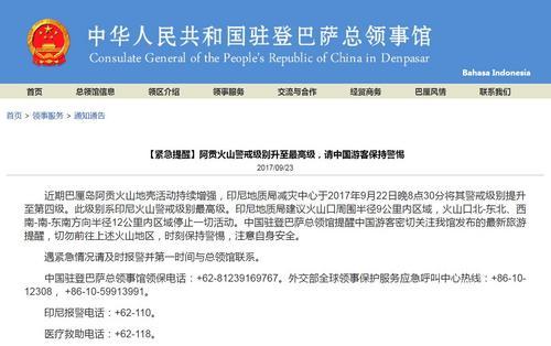 中国驻印尼登巴萨总领馆公布紧迫提醒。(网页截图)