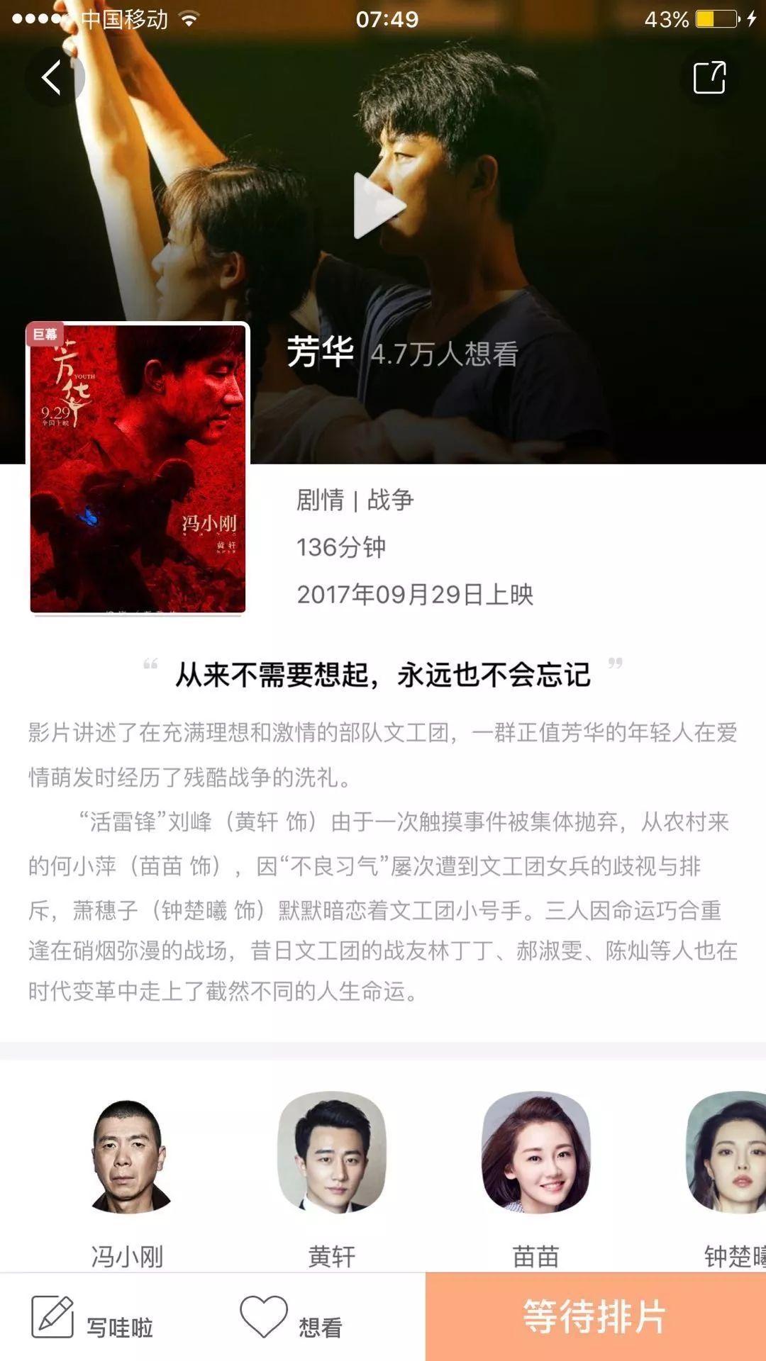 《芳华》突然撤离国庆档 冯小刚的6.7亿赌局怎么办?