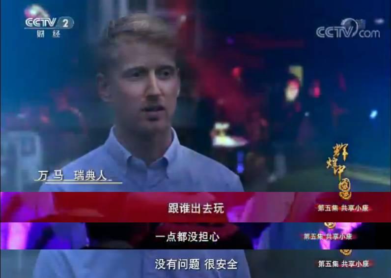 这个美国小哥说:中国太安全了,我已经跟爸妈说