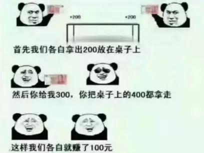 emmmm。。。。。。200、300、400,各自赚100?!好像……没有哪里不对啊!