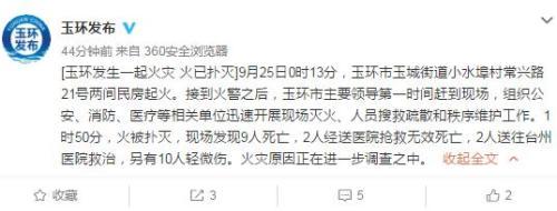 浙江省玉环市国民当局消息办公室官方微博截图