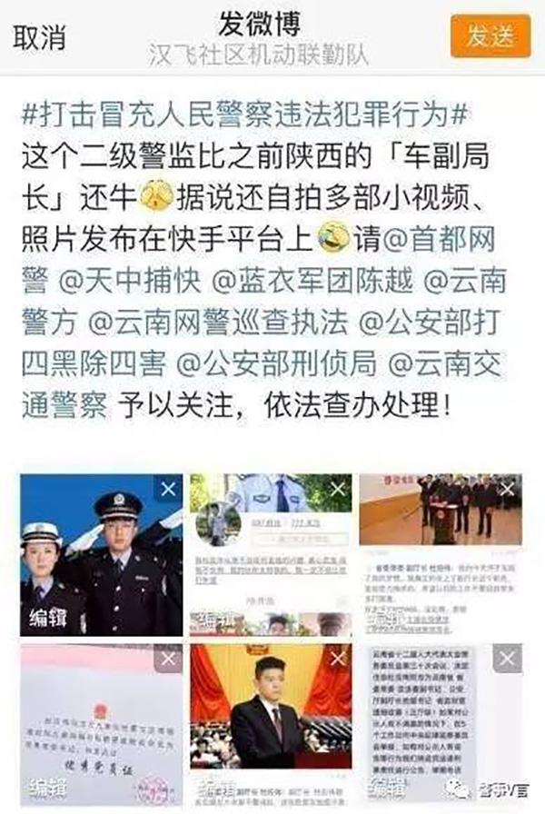 举报杜应伟的微博截图