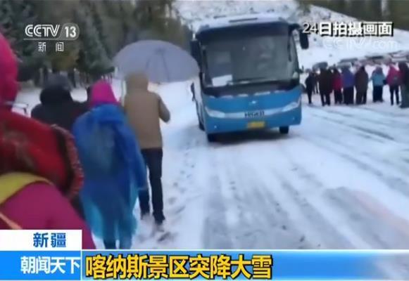 冷空气抵达 新疆大部地区降雨降温 部分地区降雪