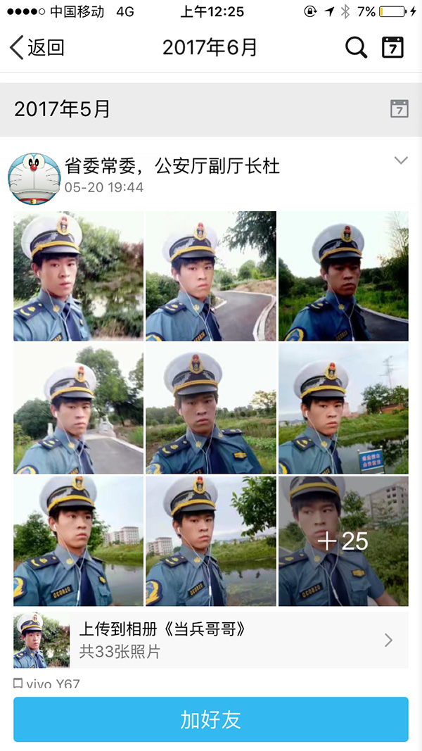 杜应伟的QQ空间里的照片