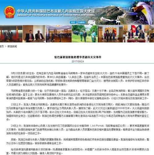 图片泉源:中国驻巴新大使馆网站截图。