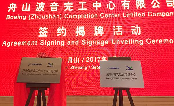 波音舟山工厂揭牌:首架飞机明年底交付中国航空公司