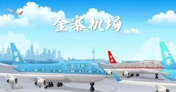 北京到黄山飞机