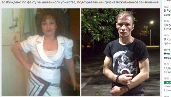 俄媒报道截图,图为涉事男子巴克夏耶夫及其妻子娜塔莉亚