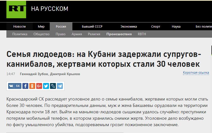 俄媒报道截图