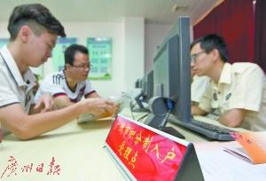 积分入户受理窗口。广报记者庄小龙摄(资料图片)