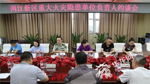 两江新区消防约谈重大火灾隐患单位 推进隐患整改