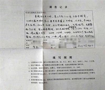 病史查询拜访记录显示,女婴的逝世亡原因为梗塞。
