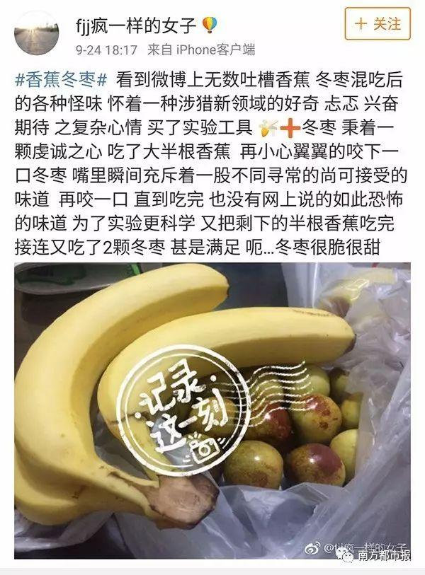 【神奇】高能预警!千万别试香蕉+冬枣,后果不