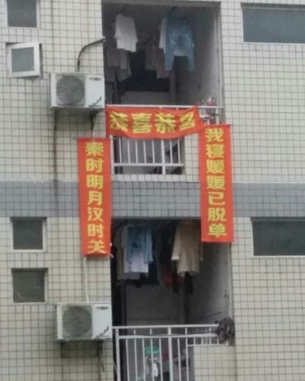 重庆一高校惊现强势脱单红对联 可喜可贺