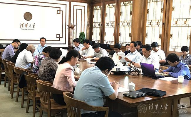 清华大学召开学校职能部门年度总结评估工作研