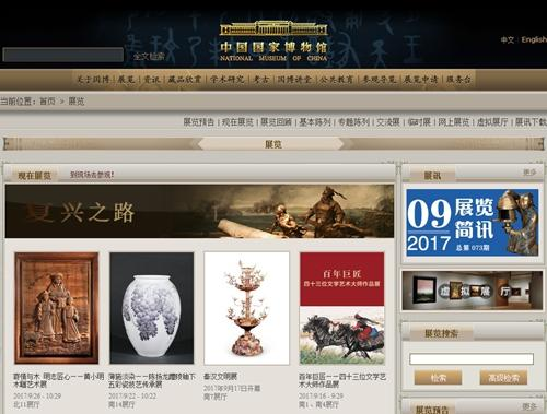 图片来源:中国国家博物馆网站截图