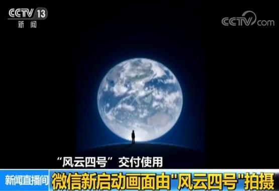 """【""""风云四号""""交付使用】最新地球全景 登上微信启动画面图片"""