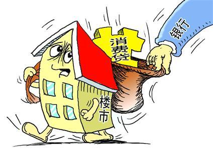 银行出手严控消费贷流入楼市 /视觉中国