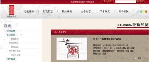 图片来源:首都博物馆网站截图
