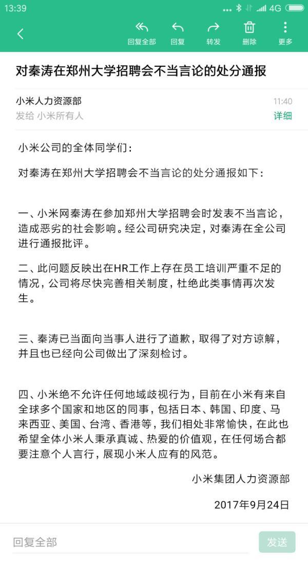 小米公司声明