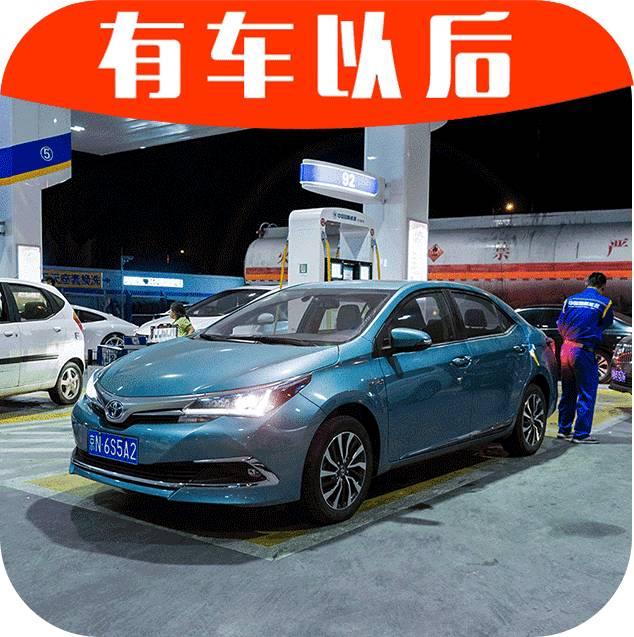 【实测】油电混动车 PK 纯汽油车,油耗居然相差100%!