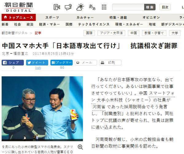 日本朝日新闻截图