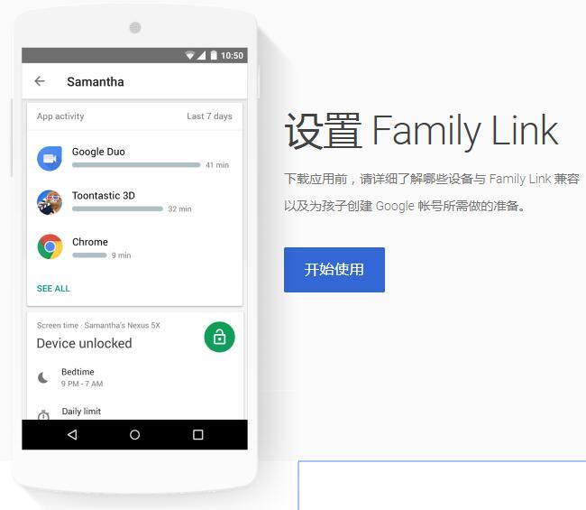 Google推家长控制App:将旧机变为儿童友好的设备