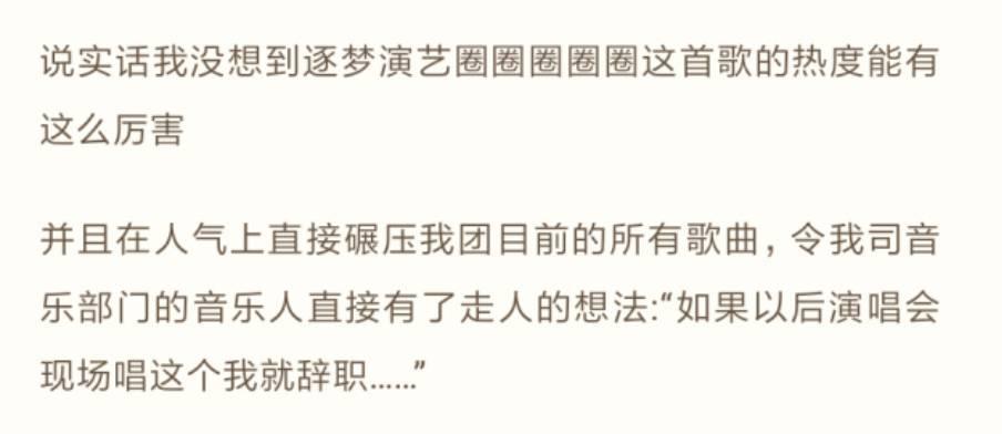 李艺彤微博截图