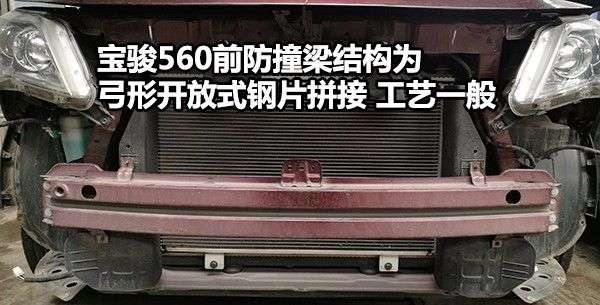 自主神车宝骏560安全结构拆开看 终究还是成本作祟
