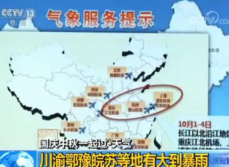 国庆中秋假期天气:冷空气影响北方 江淮黄淮强降雨