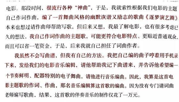 导演毕志飞个人传记的节选内容