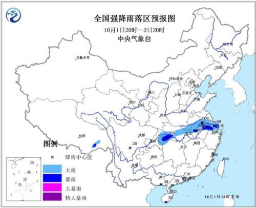 全国强降水落区预报图(10月1日20时-2日20时)。来源:中央气象台