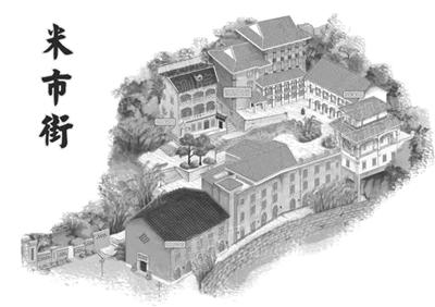 米市街历史文化街区风貌(手绘图).